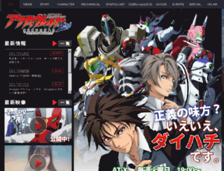 activeraid.jp screenshot
