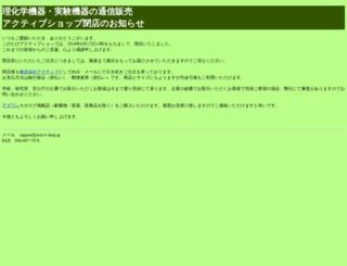 activeshop.jp screenshot