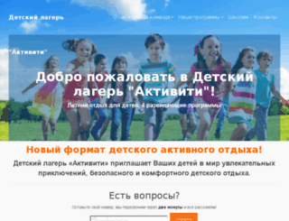 activitycamp.ru screenshot