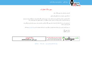 actres.mihanblog.com screenshot