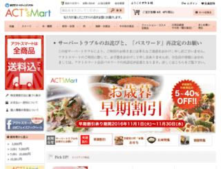 actsmart.jp screenshot