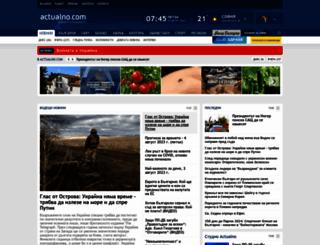 actualno.com screenshot