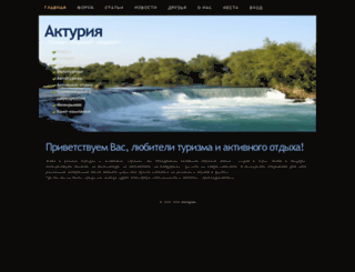 acturia.ru screenshot