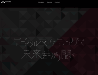 actzero.jp screenshot