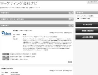 ad-navi.jp screenshot