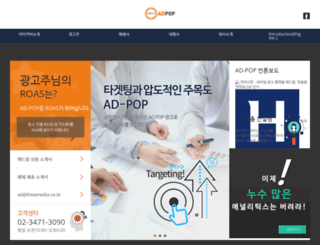 ad-pop.co.kr screenshot