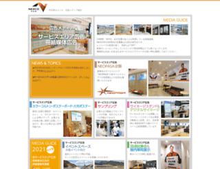 ad.c-nexco.co.jp screenshot