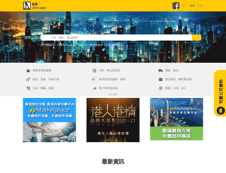 ad.iyp.hk screenshot