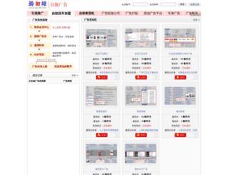 ad.qjy168.com screenshot