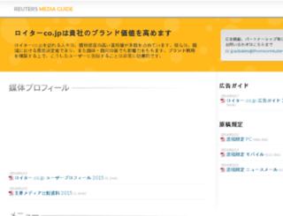 ad.reuters.co.jp screenshot