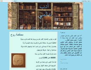 adab3alami.blogspot.com screenshot