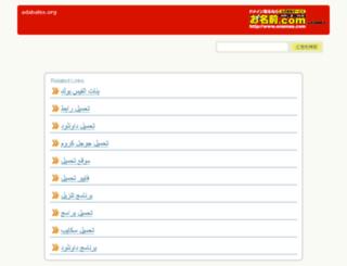 adabalex.org screenshot