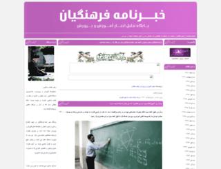 adabiyat92.blogfa.com screenshot