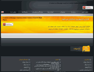 adaktejarat.com screenshot