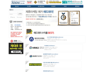 adday.co.kr screenshot