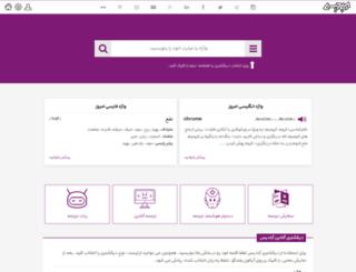 addon.abadis.net screenshot