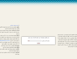 addtocart.ir screenshot
