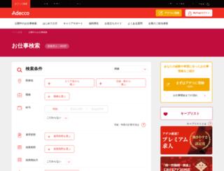 adecco.jp screenshot