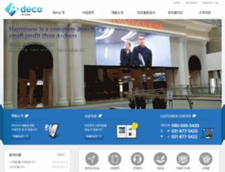 adeco.co.kr screenshot