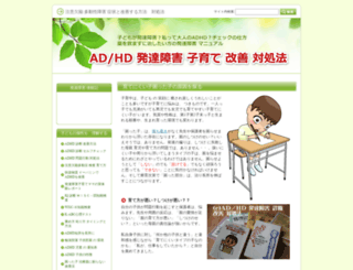 adhd.byoukinavi.net screenshot