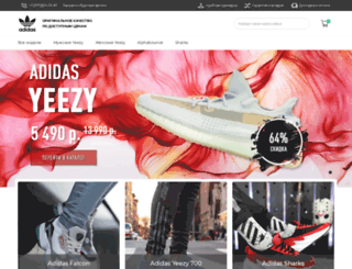 adidas-online.ru screenshot