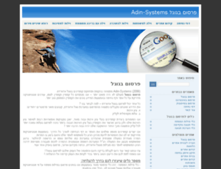 adin-systems.com screenshot