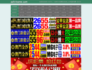 adiviname.com screenshot
