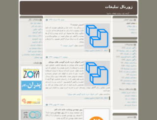 adjournal.shaar.com screenshot