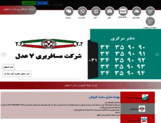 adlesfahan.com screenshot