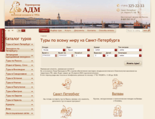 adm.ru screenshot