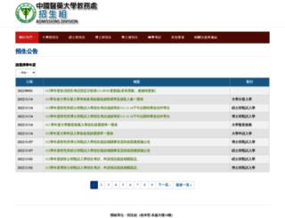 adm21.cmu.edu.tw screenshot