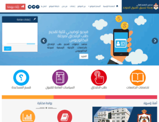 admhec.gov.jo screenshot