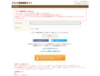 admin.cookingschool.jp screenshot