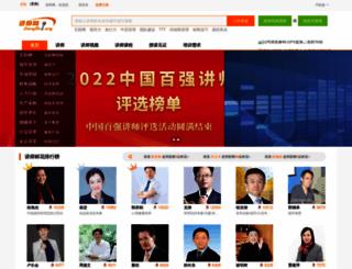 admin.jiangshi.org screenshot