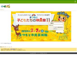 admin.naganoblog.jp screenshot