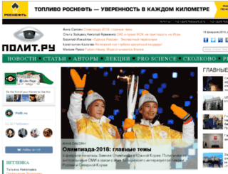 admin.polit.ru screenshot