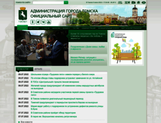 admin.tomsk.ru screenshot