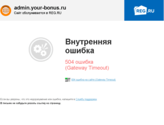 admin.your-bonus.ru screenshot