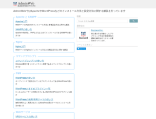 adminweb.jp screenshot