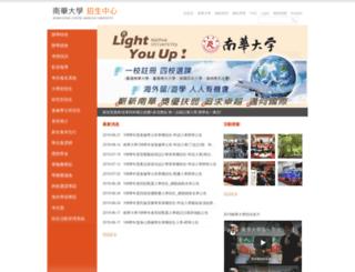 admission2.nhu.edu.tw screenshot