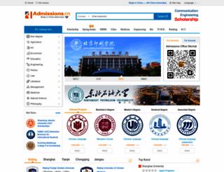 admissions.cn screenshot