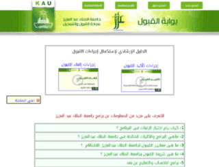 admissions.kau.edu.sa screenshot