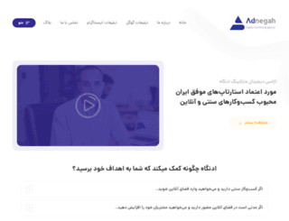 adnegah.net screenshot