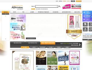 adprintec.co.kr screenshot