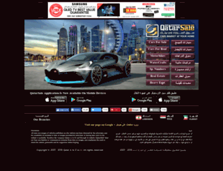 ads.qatarsale.com screenshot