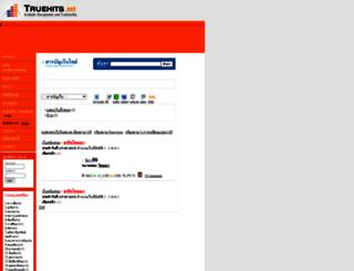 adsbiz.truehits.net screenshot