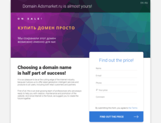 adsmarket.ru screenshot