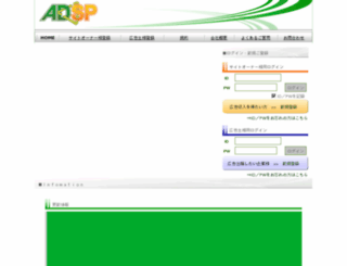 adsp.jp screenshot