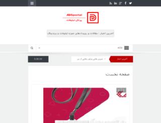 adsportal.ir screenshot