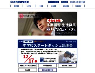 aduma-shingaku.com screenshot